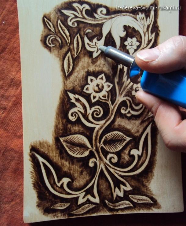 художественное выжигание по дереву,уроки