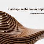 15 - Из дерева своими руками! Интересные деревянные поделки, мебель, мастер-классы по дереву - Словарь мебельных терминов | Словарь плотника и столяра