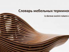 Словарь мебельных терминов | Словарь плотника и столяра