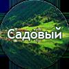 sadovyi - Из дерева своими руками! Интересные деревянные поделки, мебель, мастер-классы по дереву - Наши партнеры